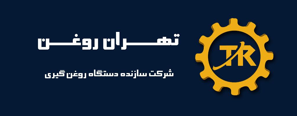 تهران روغن